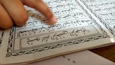 Arabic-Quran-Studies3